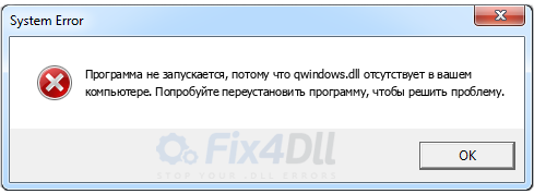 qwindows.dll отсутствует